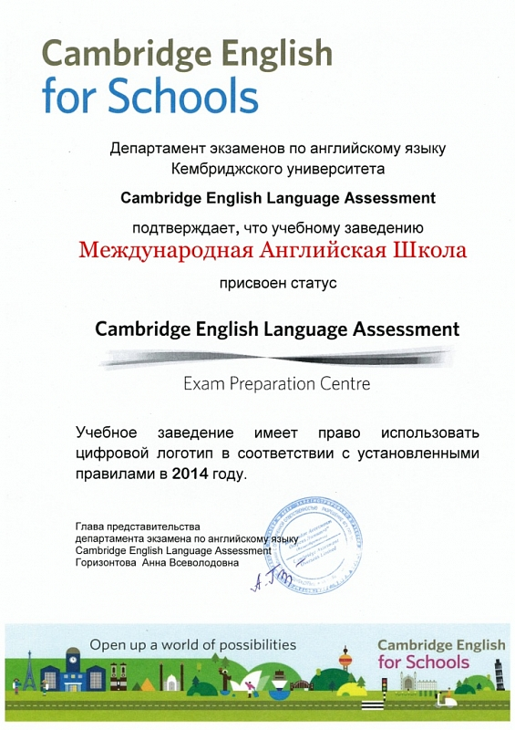 Cаmbridge English Language Assessment